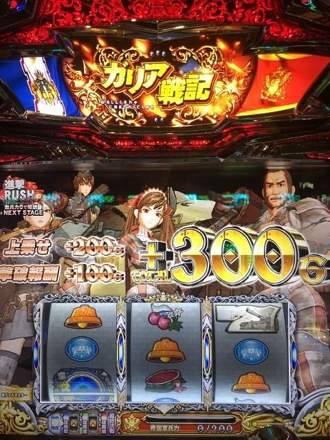 進撃RUSH_+300G_3.JPG